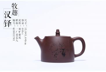 牧趣汉铎-张正元